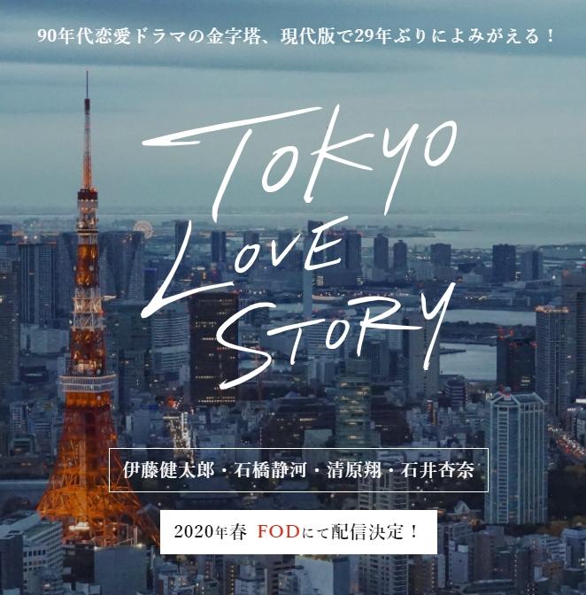 東京ラブストーリー いつから