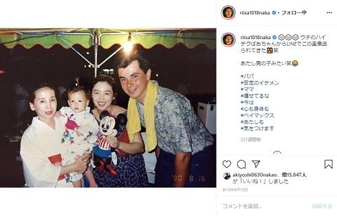 仲里依紗 結婚記念日 両親 父 母