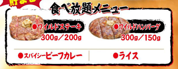 いきなりステーキ 食べ放題