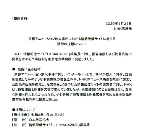 NHK まとめサイト提訴
