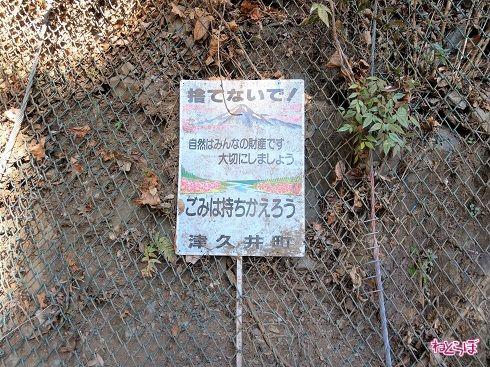 看板にはいまだ旧「津久井町」の文字が