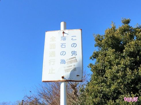 「全面通行止」の文字がかすれた看板
