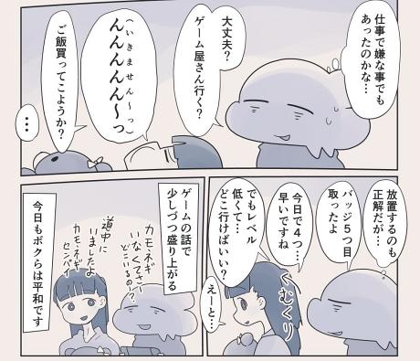 nijibashiri 夫婦 ほっこり