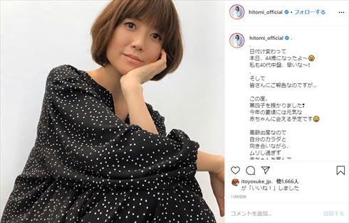 hitomi妊娠 結婚 ブログ 子供 現在 高齢出産 再婚