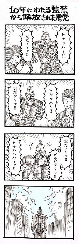 ManukeNamake1 シュール 4コマ