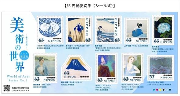 特殊切手「美術の世界シリーズ」