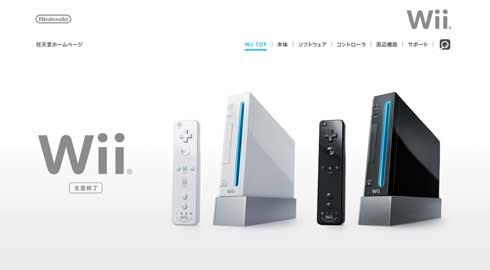Wii 本体 修理受付 終了 任天堂 RVL-001