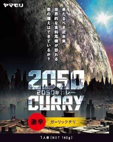 ヤマモリ 2050年カレー 植物性 代替肉 大豆 フェイクミート 次世代 レトルトカレー