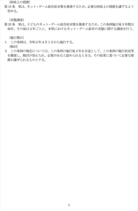香川県 ネット・ゲーム依存症対策条例