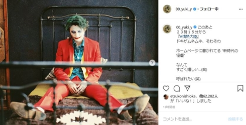 山田裕貴 情熱大陸 ジョーカー ホームルーム ヒノマルソウル