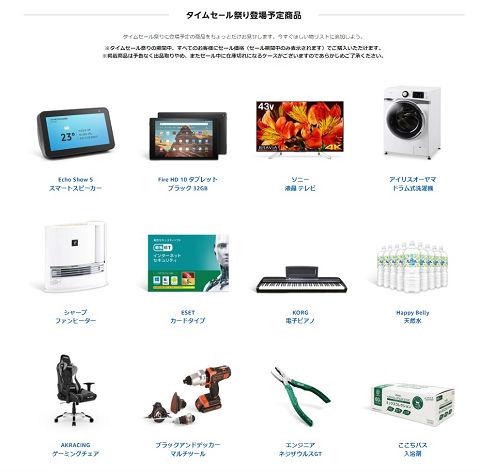 タイム セール amazon
