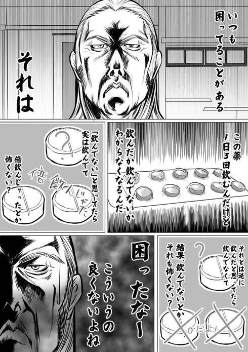 お薬飲み忘れ防止01