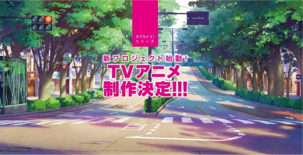 ラブライブ 新プロジェクト テレビアニメ 声優 オーディション 公募
