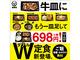 吉野家、1月29日より定食のご飯おかわりが24時間無料に! 「牛皿」とおかずもう1品を選べる「W定食」も販売開始