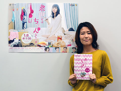 祖父江里奈 プロデューサー 内田理央 来世ではちゃんとします テレビ東京 ドラマ