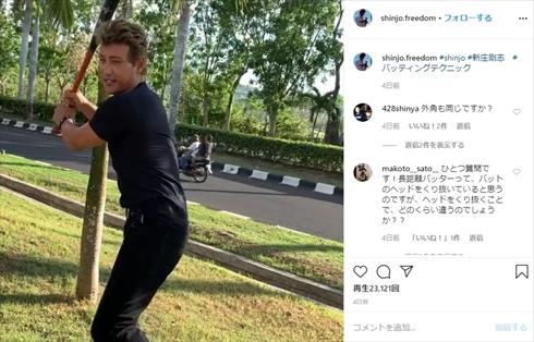 新庄剛志 現役 復帰 プロ野球 開幕 球団 インスタ