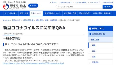 厚労省 新型コロナウイルス Q&A 潜伏期間 予防法