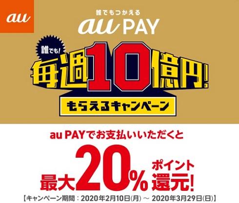 キャンペーン au pay PayPay、au PAY、d払い以外でも10~20%還元が充実