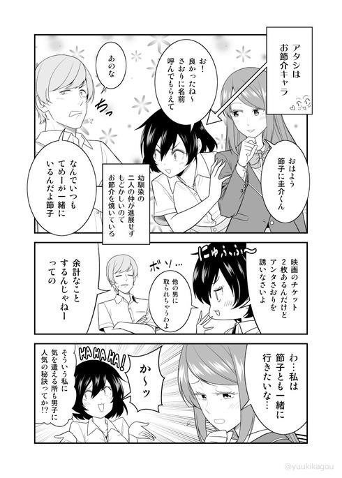お節介節子ちゃん01