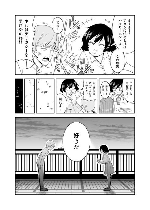お節介節子ちゃん02