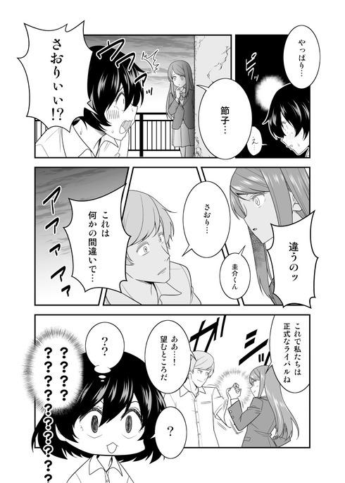 お節介節子ちゃん04
