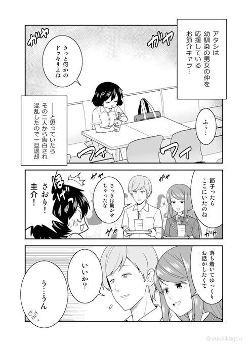 お節介節子ちゃん05