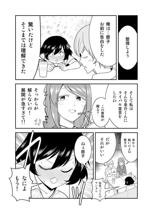 お節介節子ちゃん06