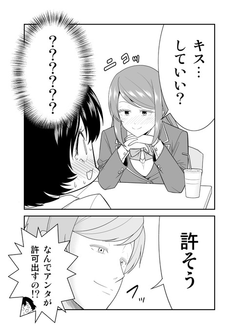 お節介節子ちゃん07