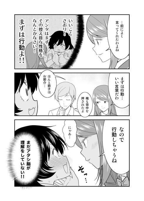 お節介節子ちゃん08