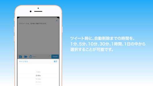 ephemera エフェメラ 自動ツイ消し機能 搭載 Twitter クライアント アプリ
