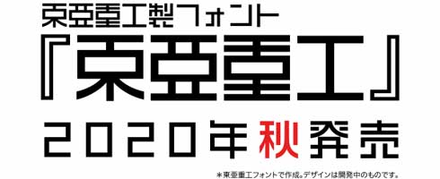 東亜重工 イワタ 東亜重工製フォント 弐瓶勉 限定版 フィギュア 合成人間