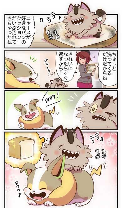 ポケモン 漫画 ワンパチ かわいい 4コマ イヌヌワン ぱこ