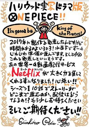 ONEPIECE 尾田栄一郎 Netflix 実写
