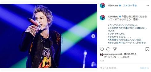 森進一 Taka ONE OK ROCK ツアーファイナル 息子 インスタ