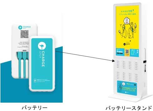 スマホ充電器 レンタルサービス ChargeSPOT 東京メトロ 駅構内 開始