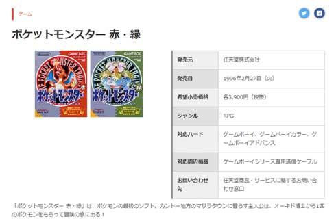 Pokemon Day ポケットモンスター 赤・緑 1996年 2月27日 記念日 認定