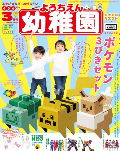 幼稚園 3月号 ふろく ポケモン コラボ 3びきセット Nintendo Switch Labo ポケモンクエスト