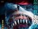 """「サメ映画欠乏症」に陥りそうなサメ映画ファンに捧ぐ """"2020年に見るべきサメ映画""""5選"""