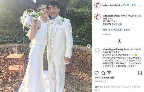 ムロツヨシ 戸田恵梨香 大恋愛 Instagram 生配信