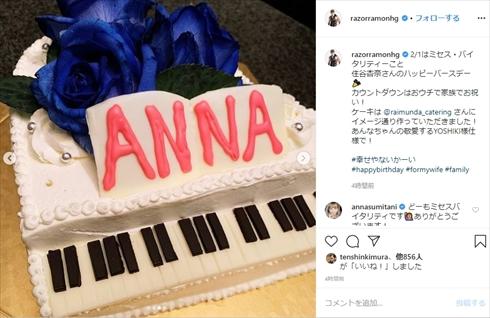 レイザーラモンHG 住谷杏奈 誕生日 夫婦 インスタ ブログ YOSHIKI ケーキ