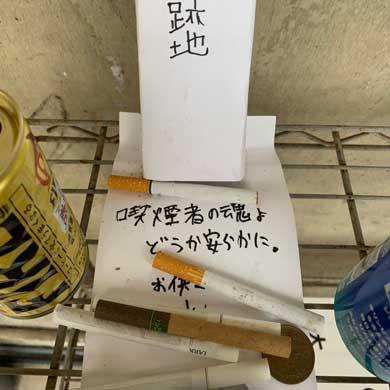 喫煙所跡地 供養 大阪芸術大学 張り紙 物々交換所