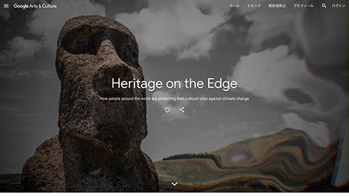 Google、世界遺産の今を記録し気候変動の意識啓発を図るHeritage on the Edge公開