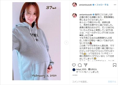 鈴木亜美 妊娠 第2子 出産 臨月 マタニティ Instagram