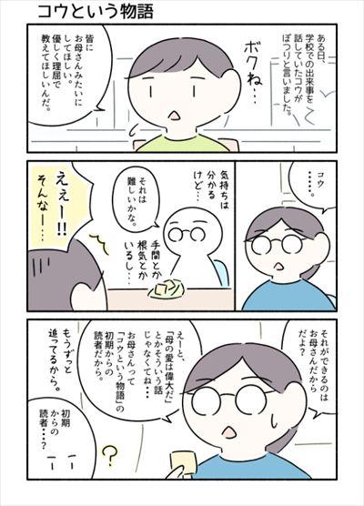 コウという物語