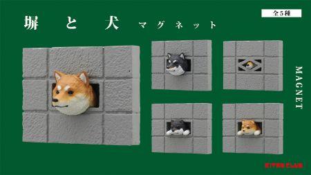 塀と犬 マグネット