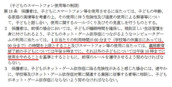 香川県 ネット・ゲーム依存症対策条例 秋山議員