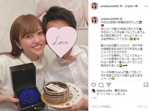 菊地亜美 結婚記念日 夫 何年目 プレゼント