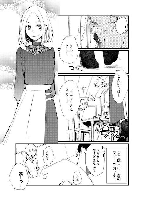 女装オフ会