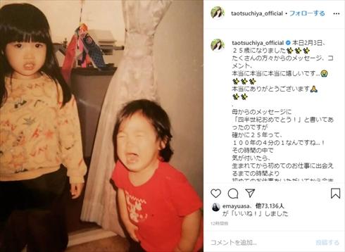 土屋太鳳 土屋炎伽 土屋神葉 姉 弟 誕生日 2019ミス・ジャパン インスタ 幼少期
