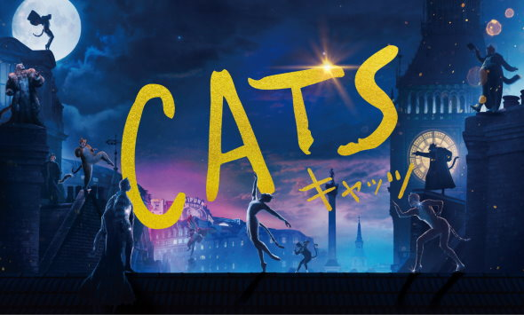 cats 映画 舞台 ミュージカル レビュー 玉ねぎ キャッツ